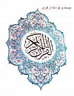 بیست و دو دعا از قرآن