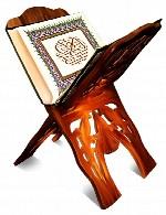 دعای حفظ و ختم قرآن