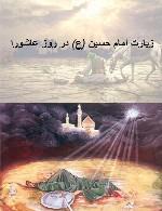 زیارت امام حسین (ع) در روز عاشورا