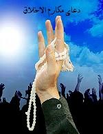 دعای مکارم الاخلاق