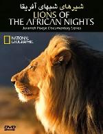 شیرهای شبهای آفریقا