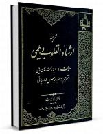 ترجمه ی ارشاد القلوب دیلمی