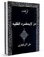 من لا یحضره الفقیه - جلد چهارم