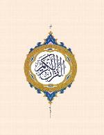 حفظ موضوعی قرآن: 300 موضوع از آیات اعتقادی ، فروع دین و اخلاقی