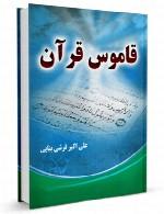 قاموس قرآن - جلد دوم
