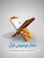 حفظ موضوعی قرآن : 300 موضوع از آیات اعتقادی ، فروع دین و اخلاقی