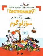 Picture English - Turkish Dictionary