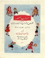 حساب مصور کودکستان و دبستان 1335