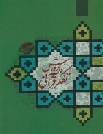 تفکر قرآنی