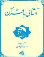 آشنایی با قرآن - جلد 8