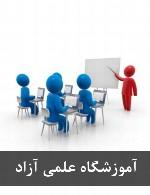 آموزشگاه علمی آزاد