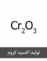 تولید اکسید کروم
