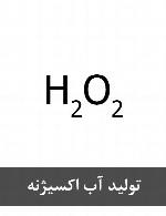 تولید آب اکسیژنه