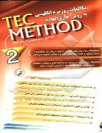 مکالمات روزمره انگلیسی به روش خارق العادهTEC Method - Classic