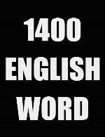 1400 کلمه انگلیسی