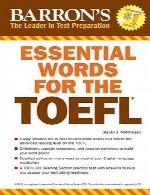 واژگان لایتنر کتاب Essential Words for the TOEFl