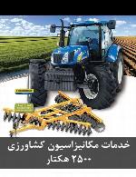 خدمات مکانیزاسیون کشاورزی 2500 هکتار