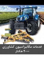 خدمات مکانیزاسیون کشاورزی 4000 هکتار