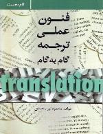 جزوه ترم اول ترجمه زبان انگلیسی به روش گشتاری