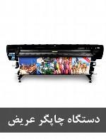 دستگاه چاپگر عریض