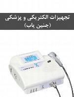 تجهیزات الکتریکی و پزشکی (جنین یاب)