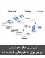 سیستم های هوشمند توزیع برق (کنتورهای هوشمند)