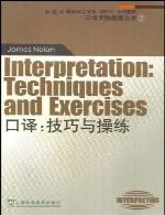 Interpretation-Techniques and Exercises