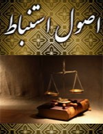 سوالات اصول استنباط کانون وکلای دادگستری