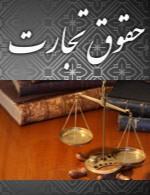 سوالات حقوق تجارت کانون وکلای  دادگستری
