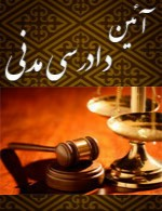 سوالات آیین دادرسی مدنی کانون وکلای دادگستری