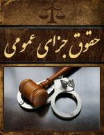 حقوق جزای عمومی استخدامی قضات