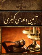 سوالات آیین دادرسی کیفری استخدامی قضات