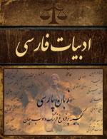 سوالات ادبیات فارسی استخدامی قضات