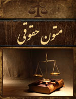 سوالات متون حقوقی استخدامی قضات