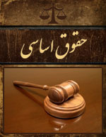سوالات حقوق اساسی استخدامی قضات