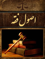 سوالات اصول فقه استخدامی قضات