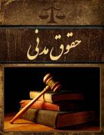 سوالات حقوق مدنی سردفتری اسناد رسمی