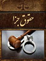 سوالات حقوق جزا سردفتری اسناد رسمی