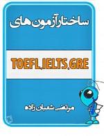 ساختار آزمون های بین المللی زبان انگلیسی TOEFL IELTS GRE