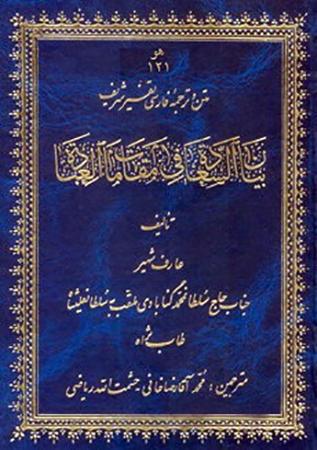 Image result for بیان السعاده فی مقامات العباده