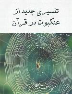 تفسیری جدید از عنکبوت در قرآن