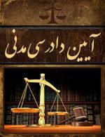 سوالات آیین دادرسی مدنی مشاوران حقوقی قوه قضائیه