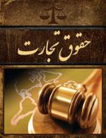 سوالات حقوق تجارت مشاوران حقوقی قوه قضائیه