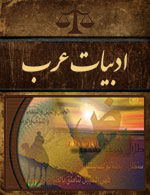 سوالات ادبیات عرب کانون وکلای دادگستری
