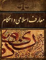 سوالات معارف اسلامی و احکام مشاوران حقوقی قوه قضائیه