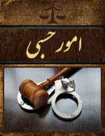 سوالات امور حسبی مشاوران حقوقی قوه قضائیه