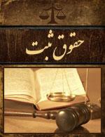 سوالات حقوق ثبت مشاوران حقوقی قوه قضائیه