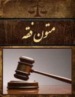 سوالات متون فقه مشاوران حقوقی قوه قضائیه