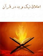 اخلاق نیک و بد در قرآن