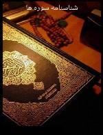 شناسنامه سوره های قرآن